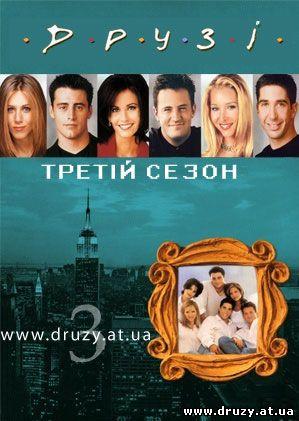 Сериал Друзі третій сезон
